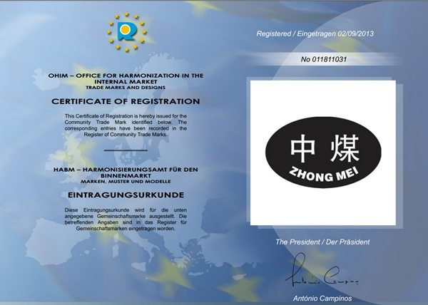 Warmly Celebrate Shandong China Coal Group Registered Trademark in European Union Successfully