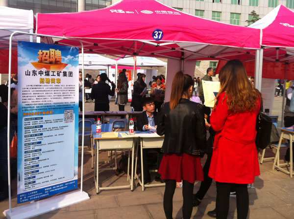 Shandong China Coal was invited to attend the Shandong Vocational College of Foreign Affairs Translation 2015 Graduates Job Fair