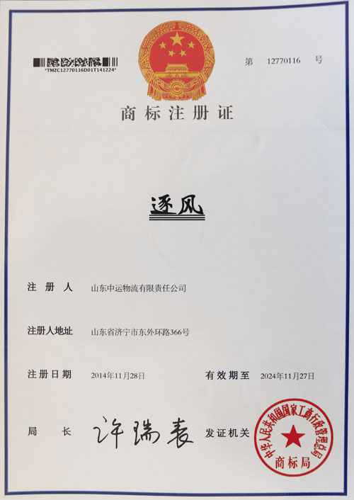 "Warmly congratulated China Transport registered trademark""Zhufeng"""