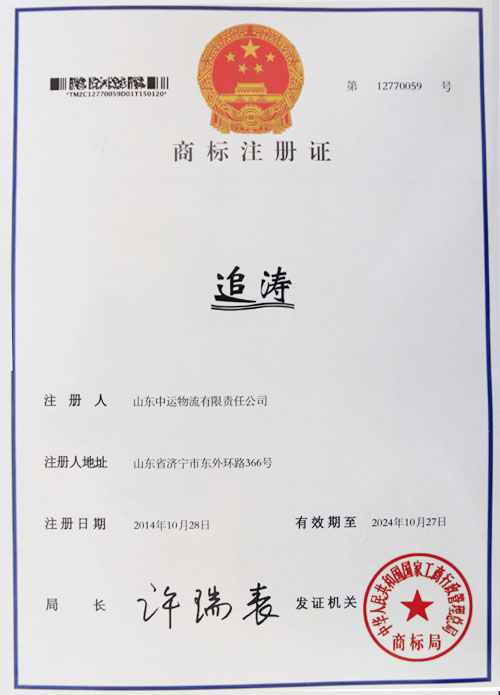 Warmly congratulated China Transport successfully registered trademark again