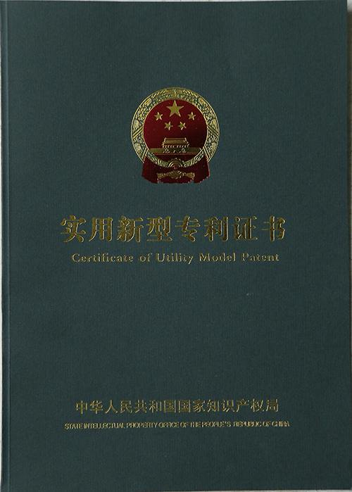 Warmly Celebrated Product of Shandong China Coal Group Won Certificate of Utility Model Patent