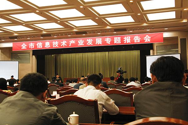 China Coal was Invited to the City's Information Technology Industry Development Symposium