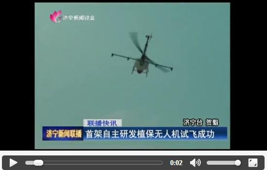 China Coal Group Independent Research and Development of Plant Protection Drones-Reported by Jining Television