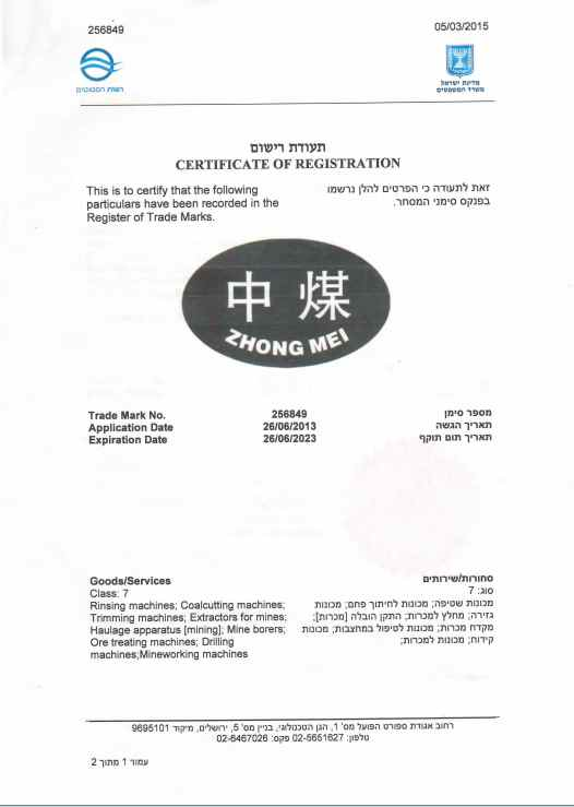 "Warmly Congratulated ""China Coal"" Trademark Successfully Registered in Israel"