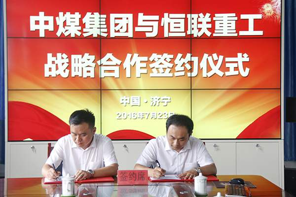 Shandong China Coal Group and Henglian Construction Machinery Co.,Ltd Strategic Cooperation Signing Ceremony Held
