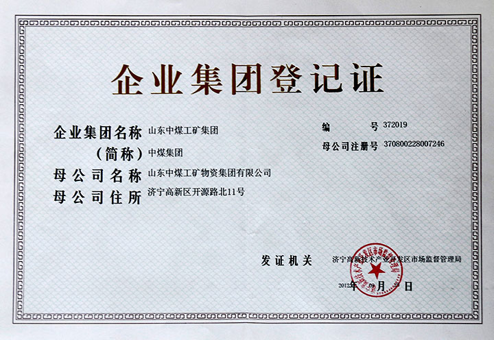 Shandong China Coal Group Registration Certificate