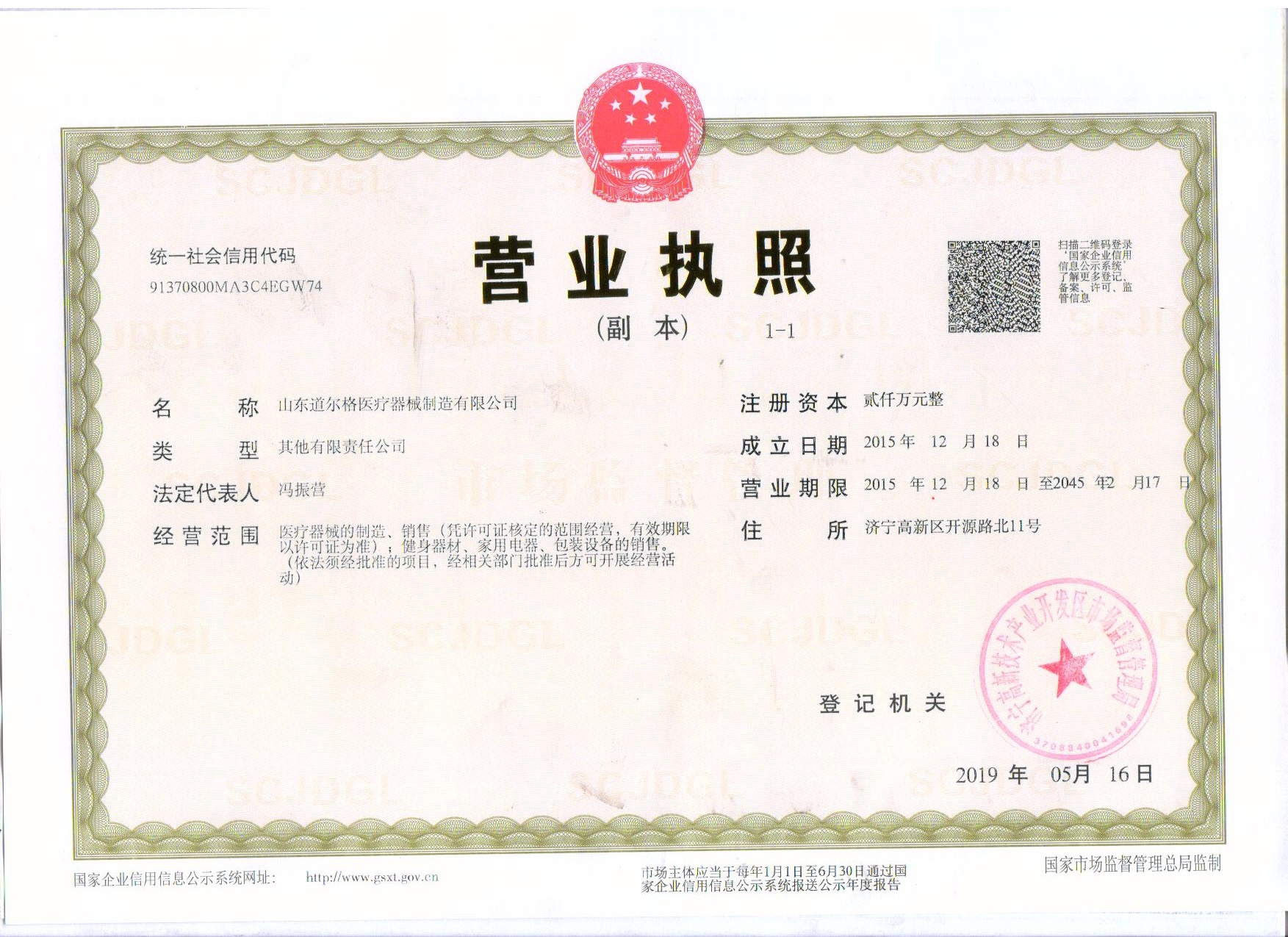 Shandong Draeger Medical Instrument Manufacturing Company Business License