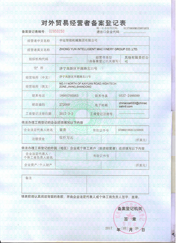 foreign trade Record registration form