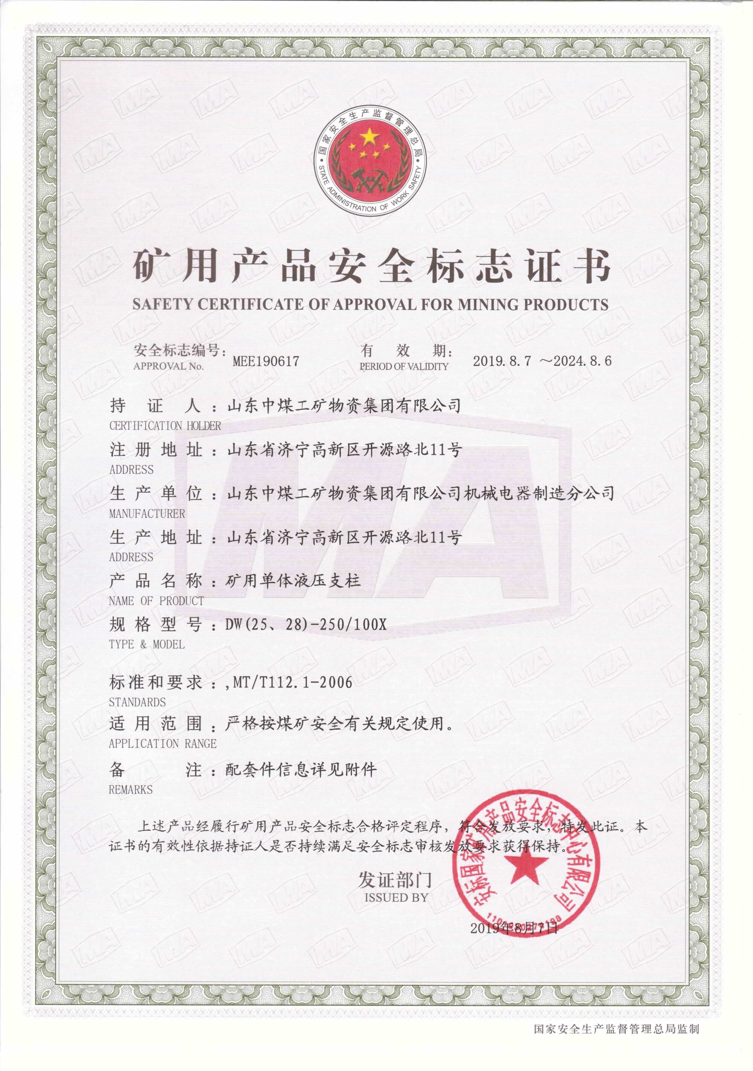 Tipping Bucket Mine Cart MA Certificate