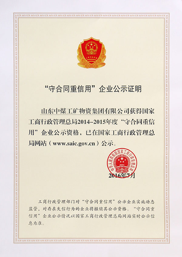 China Coal Group-Enterprise of Observing Contract and Excellent Credit