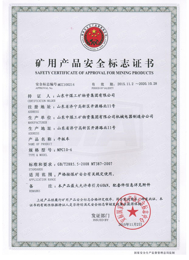 Flat Mine Cart MA Certificate