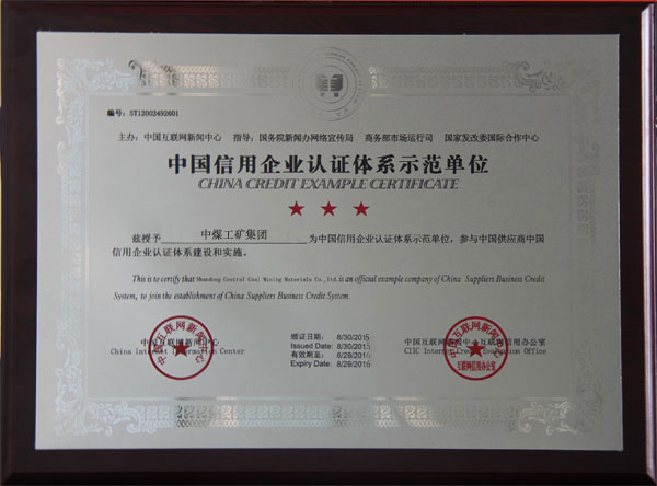 China Coal Group-China Credit Enterprise Certification System Demonstration Unit