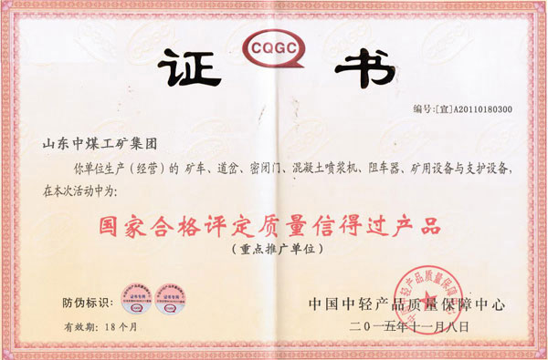China Coal Group-National Quality Trustworthy Product Conformity Assessment