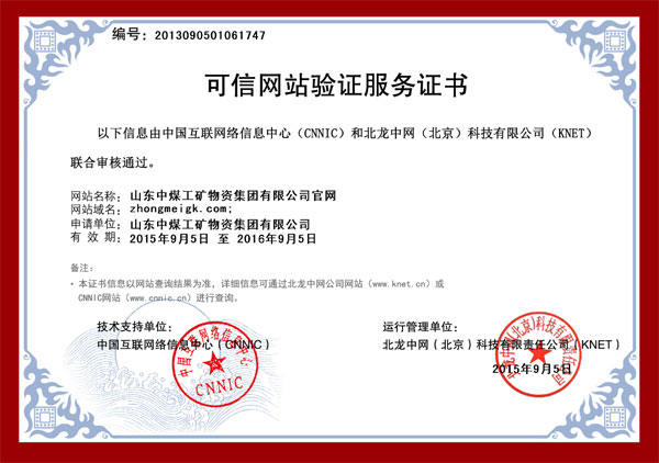 China Internet Network Information Center (cnnic)Trusted Site Authentication Unit