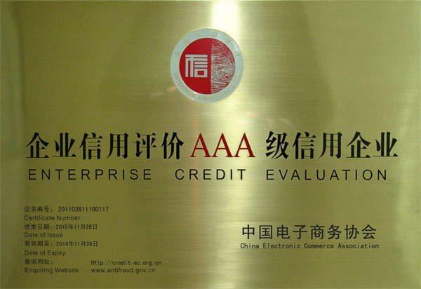 China AAA Quality and Trustworthy Enterprise