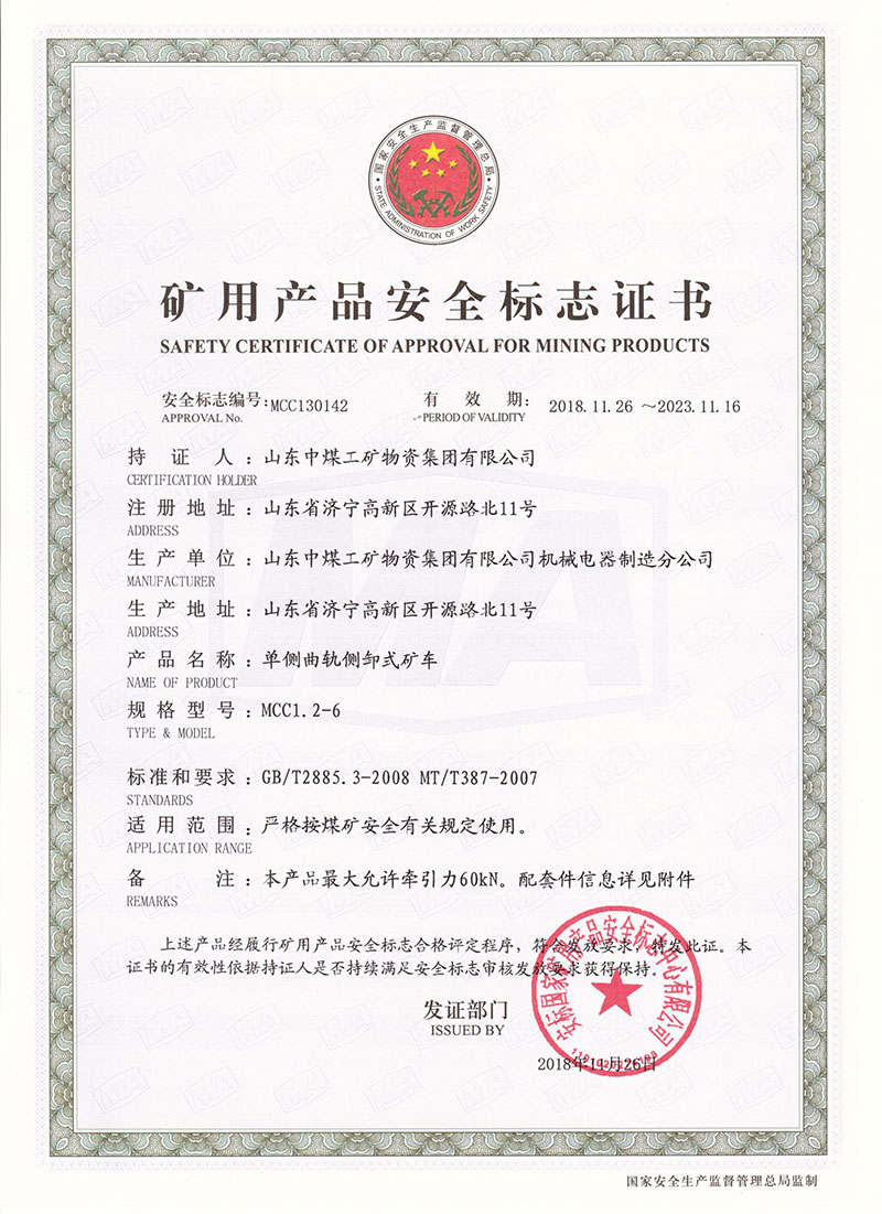 Single-side Curved Rail Dumping Mine Car MA Certificate