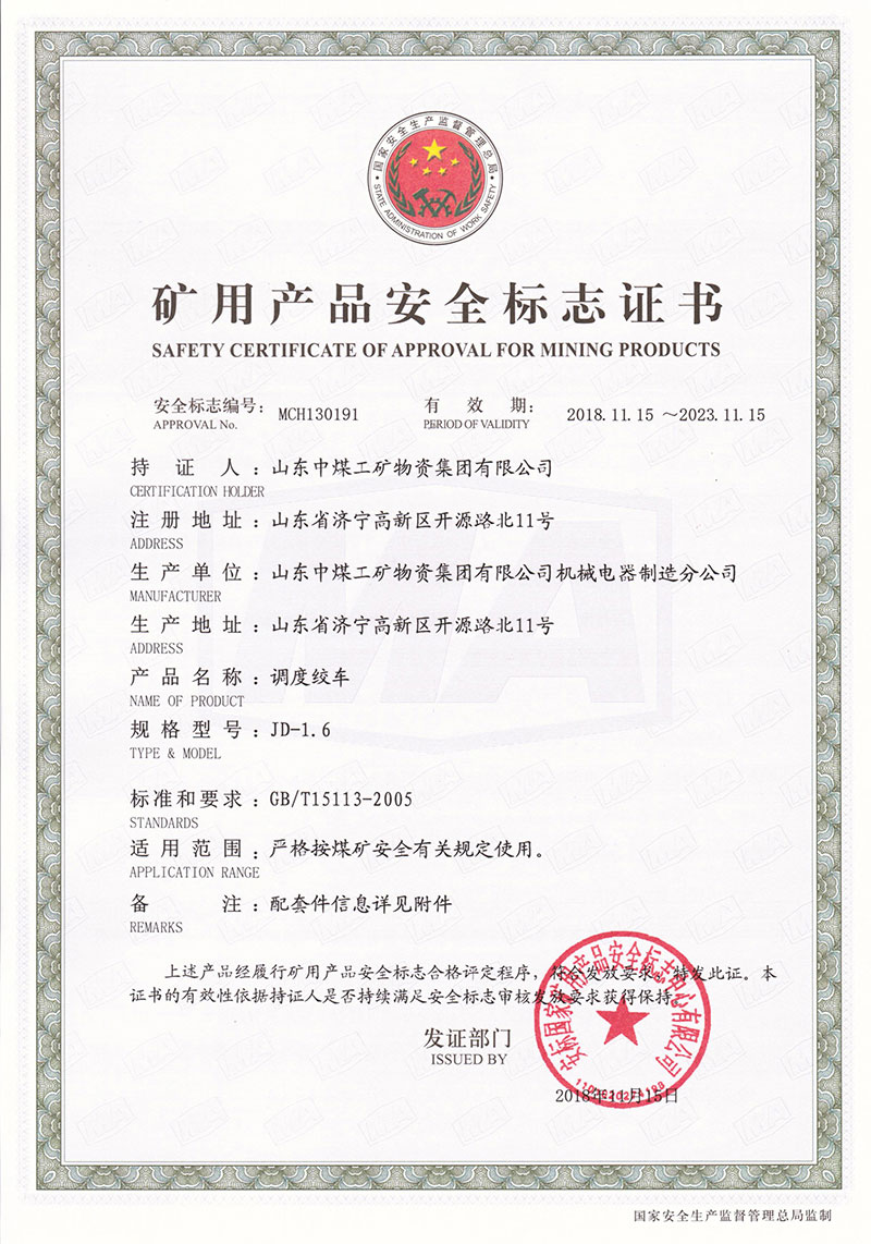 Dispatching winch MA Certificate