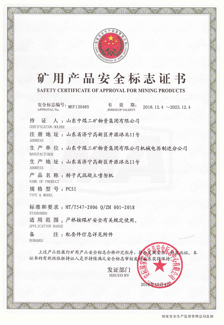 shotcrete machine MA Certificate