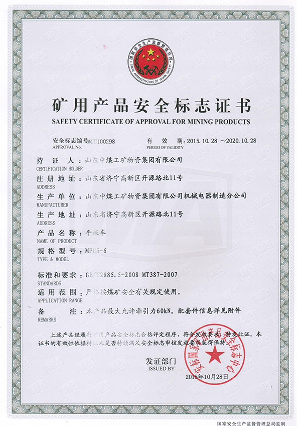 flat mine car MA Certificate