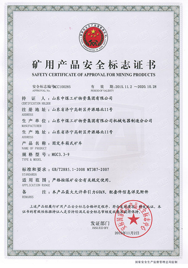 Fixed Mine Wagon MA Certificate