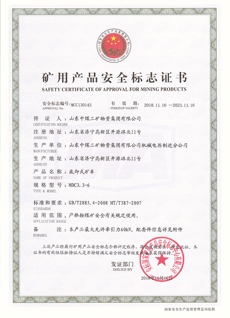 Bottom Dump Mine Car MA Certificate