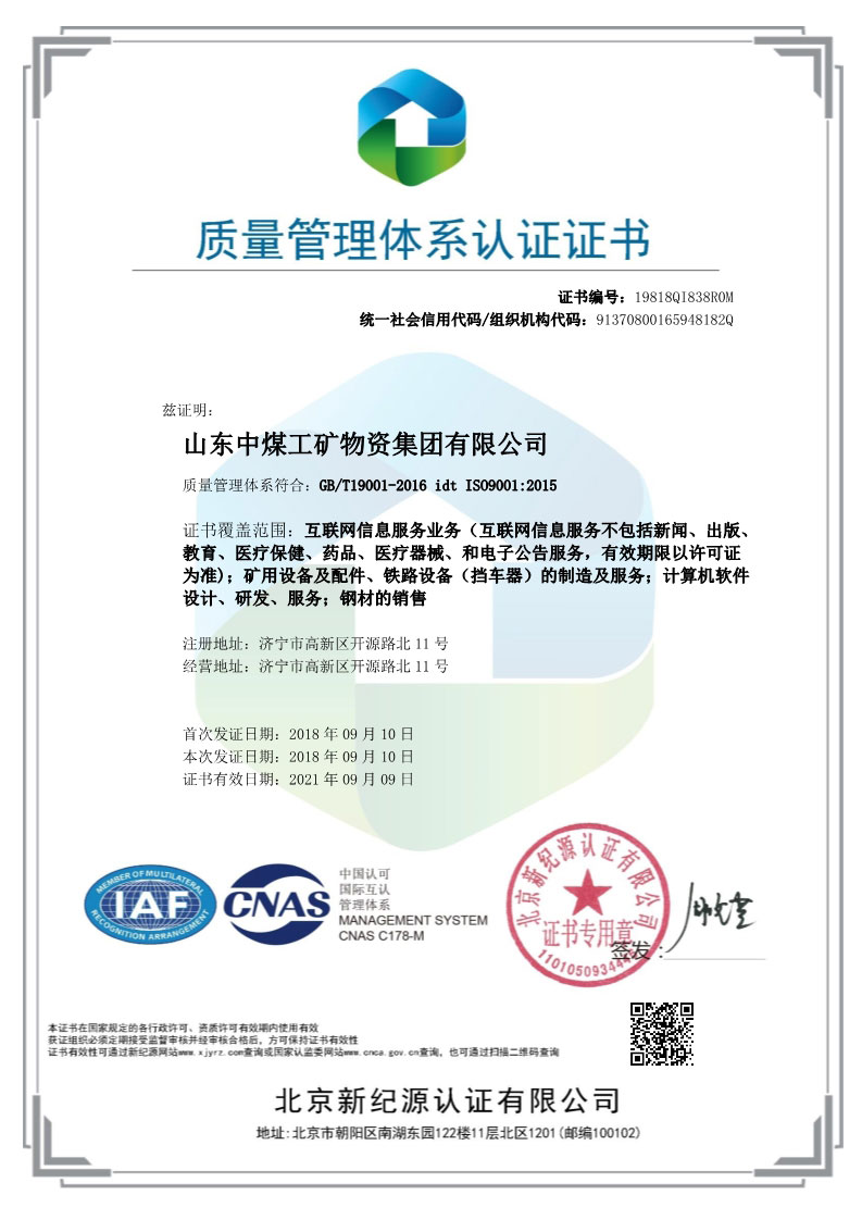 ISO9001 quality management system certification