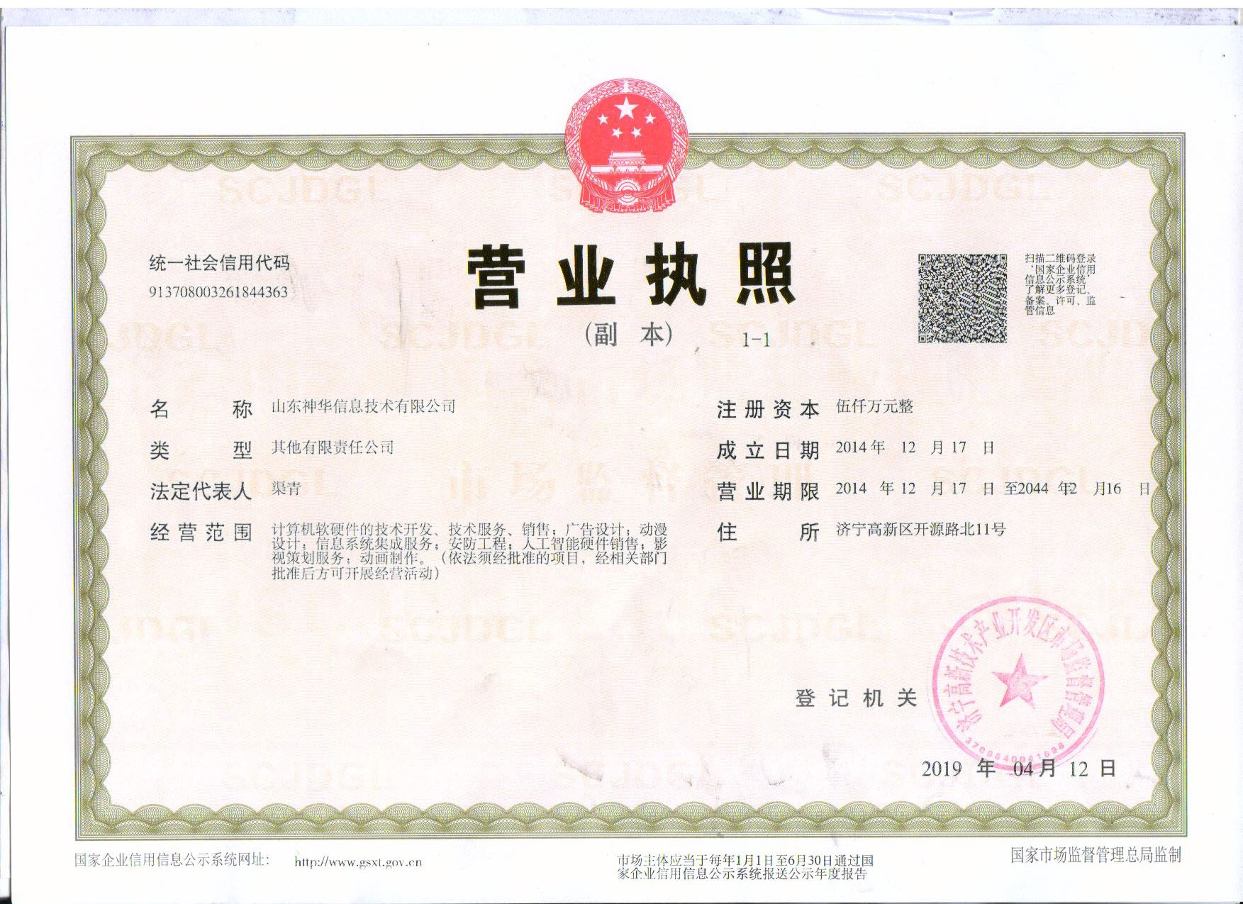 Shandong Shenhua Information Technology Company Qualification Certificate