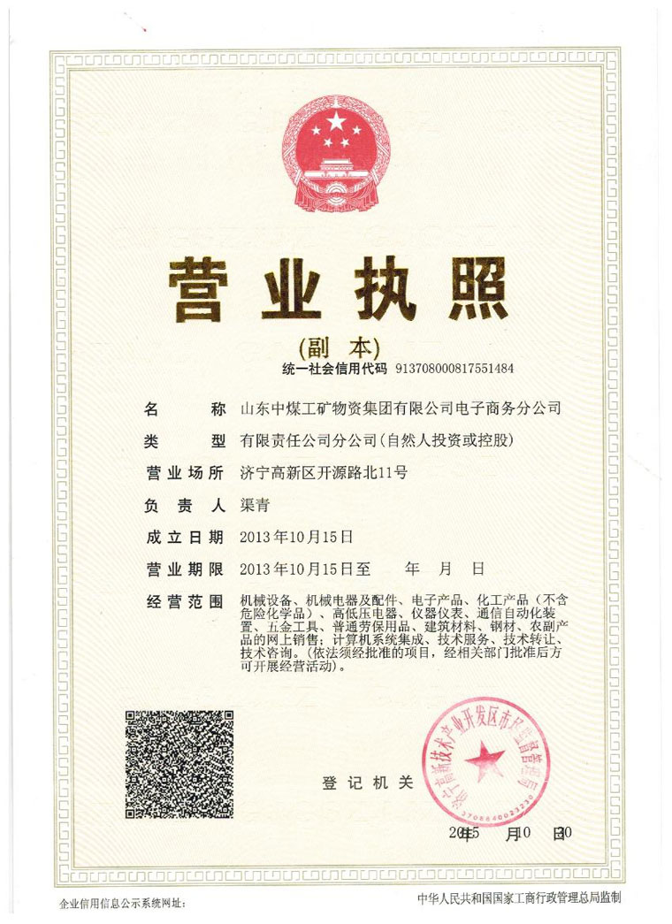 Shandong China Coal Group E-commerce Branch Business License