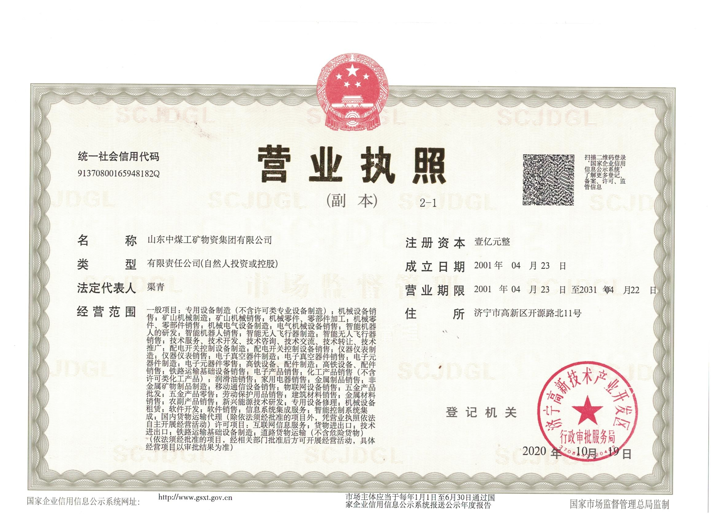 Shandong China Coal Mining Materials Group Co.,Ltd. Qualification Certificate