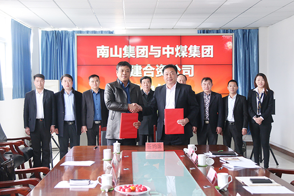 Warmly Welcome Yantai Nanshan Education Group Leaders Visit China Coal Group For Inspection