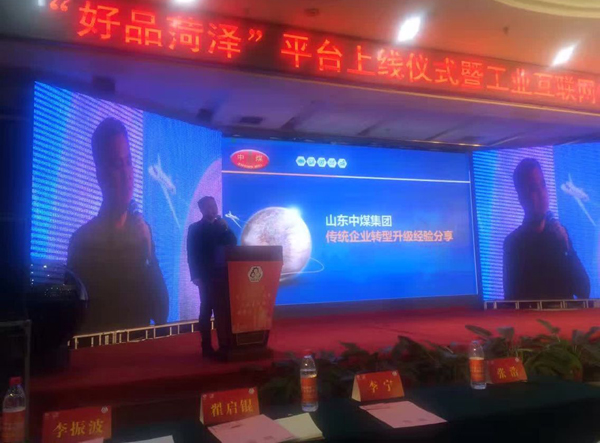 China Coal Group Invited to 'Heze Haopin' On-line Platform Ceremony and Successfully Reached Strategy Cooperation