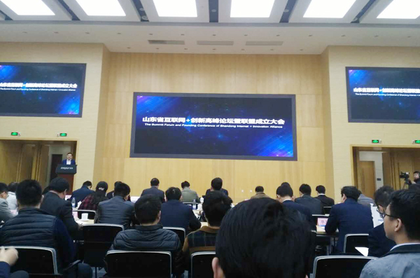 China Coal Group Invited to Shandong Internet + Innovation Summit Forum and Union Establishment Assembly