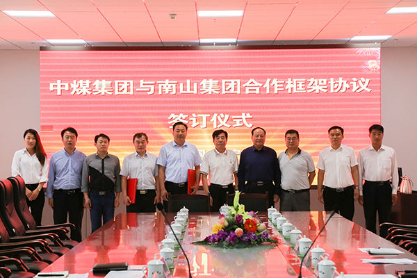 Warmly Welcome Leaders of Yantai Nanshan Education Group to Visit China Coal Group for Cooperation