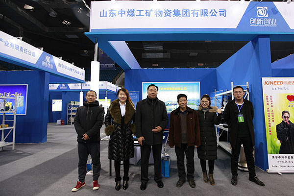 China Coal Group Exhibited on First Session of Jining Conference and Innovation Achievements