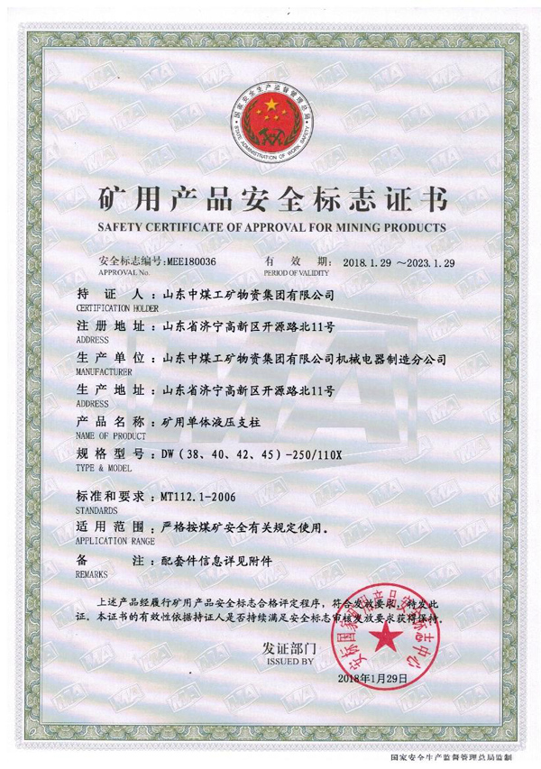 Warmly Congratulate China Coal Group 27 Types Hydraulic Props on Acquiring National Mining Product Safety Certificate
