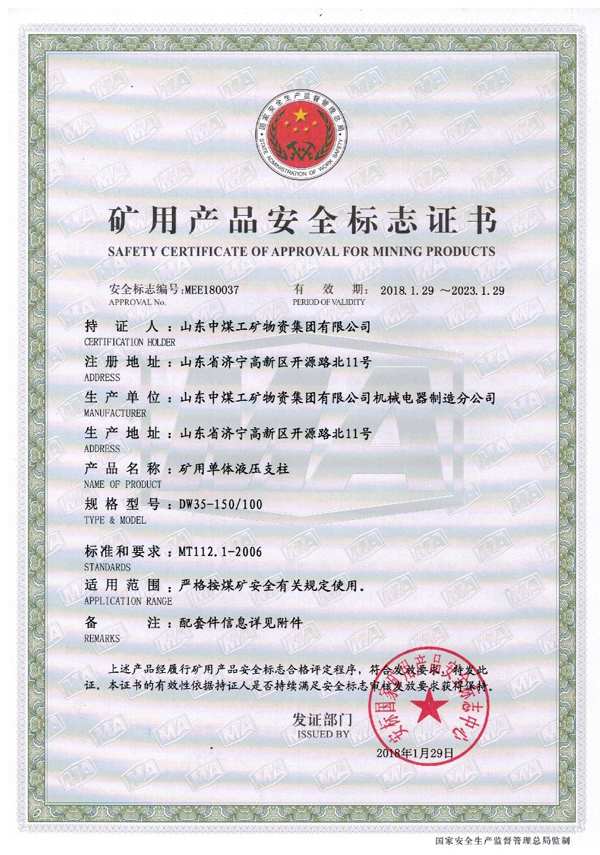 Warmly Congratulate China Coal Group 27 Types Hydraulic Props Products on Acquiring National Mining Product Safety Certificate