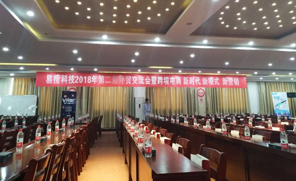 China Coal Group Was Invited To YiSou Technology 2018 The Second Session International Trade Conference
