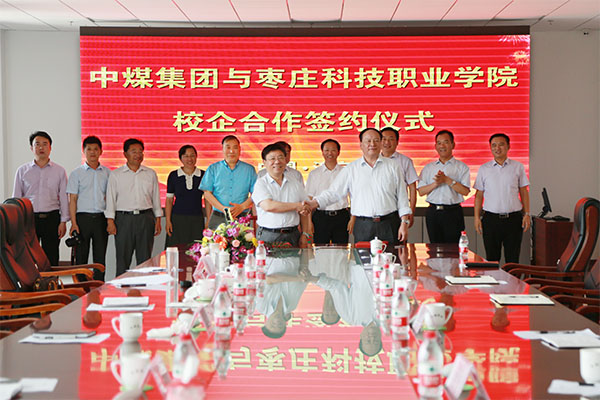 China Coal Group And Zaozhuang Science and Technology College Hold A School-Enterprise Cooperation Signing Ceremony