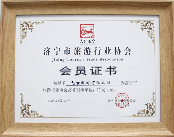 Warm Congratulations To China Coal Group Yuangu Travel Co., Ltd. Was Selected As Jining City Tourism Industry Association Executive Director Unit