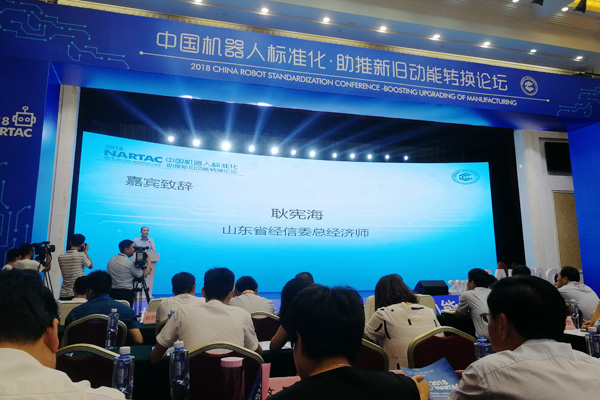 China Coal Group Was Invited To Participate In The Chinese Robot Standardization And Boosting New And Old Kinetic Energy Conversion Forum