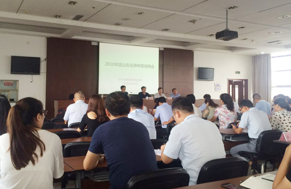 China Coal Group Was Invited To Participate In The Jining City Famous Brand Creation Work Briefing