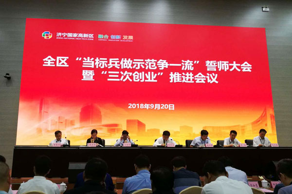 China Coal Group Participate In The High-Tech Zone