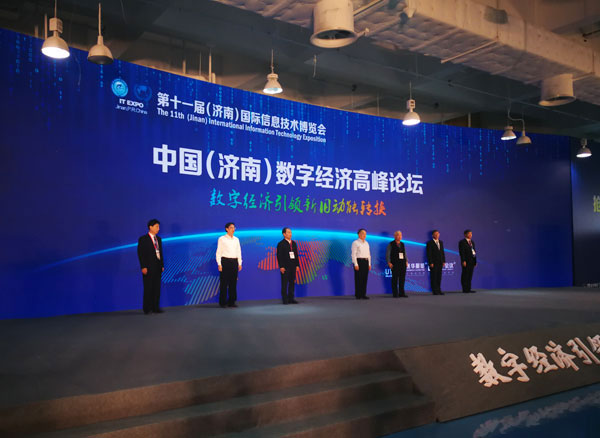 China Coal Group Was Invited To The 11th China (Jinan) International Information Technology Exposition