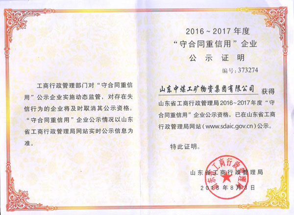 """Congratulations To China Coal Group On Being Awarded The """"Abiding By Contract And Keeping Promises"""" Enterprise In Shandong Province For 2016-2017"""
