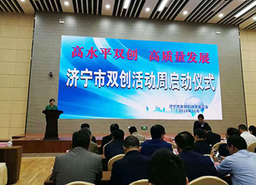 Warm Congratulations to China Coal Group For Being Appraised as 2018 Jining Double Creation Demonstration Base