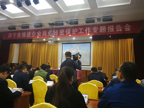 China Coal Group Was Invited To The Jining City Special Report Meeting On Promoting The Protection Of Corporate Trade Secret