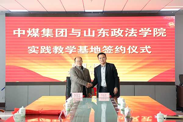 China Coal Group and Shandong University of Political Science and Law Held A Signing Ceremony For The Practice Teaching Base