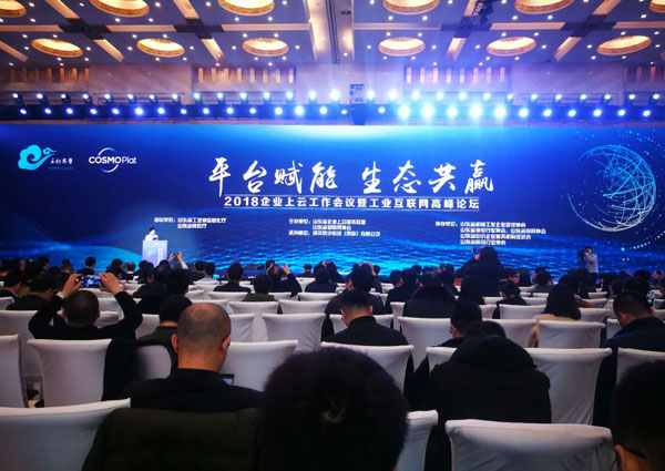 China Coal Group Was Invited To Attend The 2018 Enterprise Cloud Work Conference And Industrial Internet Summit Forum