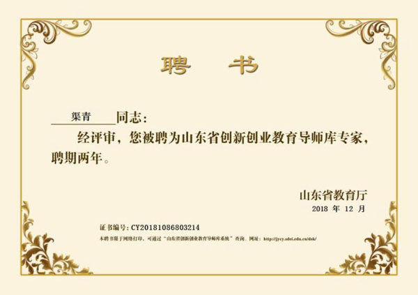 Congratulations To China Coal Group Chairman Qu Qing  For Being Employed As The Shandong Province Innovation And Entrepreneurship Education Tutor Expert