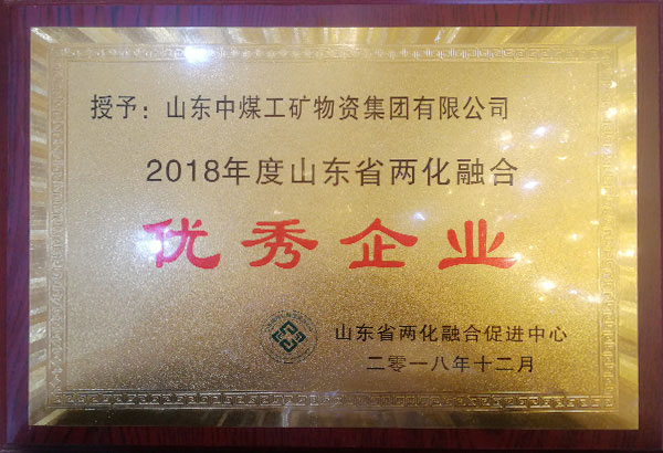Congratulations To China Coal Group As The Outstanding Enterprise Of Shandong Province In 2018